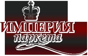 Империя паркета: купить паркет в Москве от производителя
